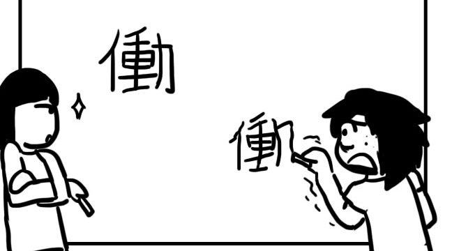 Kanji ideogrammi della scrittura giapponese | Imparare le lingue